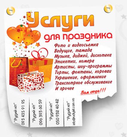 Poslugi_ru2